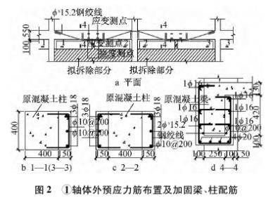体外预应力法在框架承重墙拆除改梁中的应用